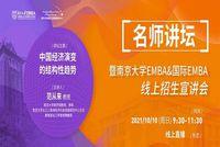 预告丨名师讲坛暨南京大学EMBA&国际EMBA线上招生宣讲会