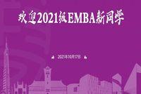 圆梦南大!南京大学2021级EMBA新生报到全纪录