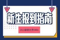开学频道丨2021级南京大学EMBA新生报到指南