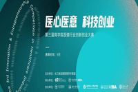 南京大学MBA | 汇聚长三角,商学院医健行业创新创业大赛开启!