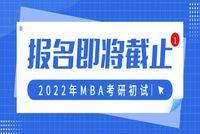 2022年南京大学MBA考研初试重要时间节点!千万别错过!