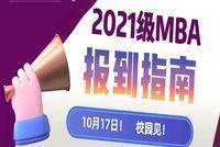 南京大学2021级新生报到及体检工作安排,我们周日见!