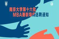 南京大学第十六批MBA校外兼职指导教师选聘通知