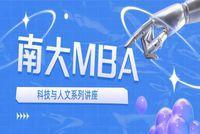 南大MBA讲座预告(10月12日):《零售业数字化赋能的实践与思考》