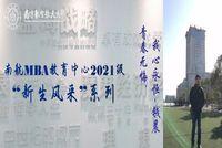 南航2021级MBA新生风采丨钱晨:青春无悔,我心永恒!