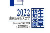 2022年南京航空航天大学MBA招生简章(plus版)
