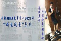南航2021级MBA新生风采 | 郑苏敏:道阻且长,行则将至!