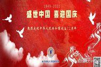 南京邮电大学MBA   伟大的祖国,生日快乐!