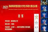 南京邮电大学MBA | 管院学子摘得2021海峡两岸暨港澳大学生市调大赛总决赛冠军