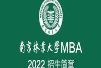 南京林业大学2022MBA招生简章及重要时间节点