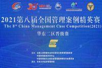 南京林业大学MBA代表队参加第八届全国管理案例精英赛