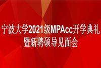 宁波大学2021级MPAcc开学典礼暨新聘兼职硕导见面会顺利举行