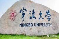 宁波大学2022年会计硕士(MPAcc)专业招生简章