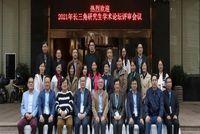 宁波大学MPAcc | 第十六届长三角研究生学术论坛评审会议圆满举行!