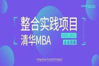 征集企业项目!2021-2022清华MBA整合实践项目(IPP)盛大来袭