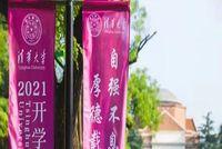 不负年华,勇启新程——清华大学2021级MEM新生完成入学报到