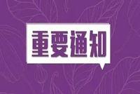 2022级清华大学工程管理硕士(MEM)提前面试结果(第5次发布)