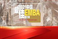 """2021年""""中国最佳EMBA排行榜""""发布,清华经管EMBA连续九年蝉联第一"""