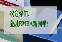人大财金金融EMBA   相聚人大,相聚财金,金融EMBA迎来2021级第一批新同学