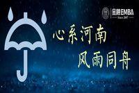 人大金融EMBA:心系河南,风雨同舟!