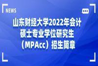 山东财经大学2022年会计硕士专业学位研究生(MPAcc)招生简章