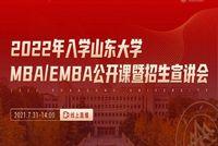 2022年入学山东大学MBA/EMBA公开课暨招生宣讲会直播回放来啦!