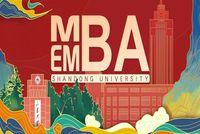 山东大学MBA开学典礼预告   荣耀·征程——百廿风华正茂,携手共赴新篇