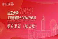 山东大学MBA提前面试(第二批)报名通道已开启!
