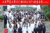 山东师范大学MBA教育中心圆满完成2021年迎新工作