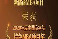 2022年山东师范大学MBA招生简章