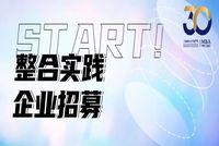 企业招募!上海财经大学MBA新零售整合实践项目开幕