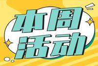 本周活动预告(上海财经大学MBA)丨Pre-Sufer宁波站营销公开课