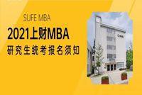 上海财经大学MBA | 2021上财MBA研究生统考报名须知(内含详细报考流程图)