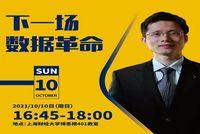 明日活动预告丨上财MBA【商界精英】下一场数据革命