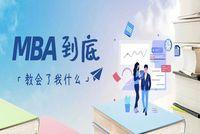 MBA到底能教会我们什么?你可以从这几位上财MBA学子的故事找到答案!