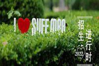 上海财经大学MBA进阶之路:从预面试到笔试,到最终录取!