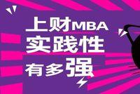 上财MBA招考小讲坛第四弹即将开启,为您揭秘上财MBA实践性有多强!