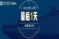 2022考研报名今晚22:00结束!上海财经大学MBA提醒您这些事情务必再次检查