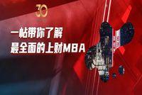 上海财经大学MBA怎么样?一文带你全方位了解上财MBA!