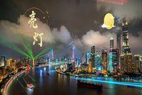 上海财经大学MBA | 【亮灯倒计时3天】上海,南京,宁波!闪耀魅力长三角新生亮灯活动重磅开启!