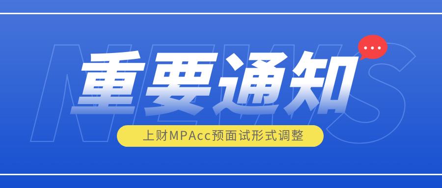 【重要通知】上海财经大学关于2022年MPAcc预面试(第一批)形式变更的通知