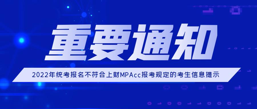 MPAcc统考报名