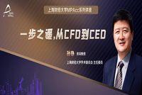 上财学MPAcc讲座预告 | 一步之遥,从CFO到CEO