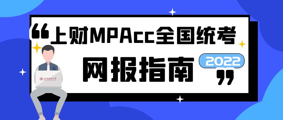 2022年上财MPAcc全国硕士研究生招生考试网上报名指南