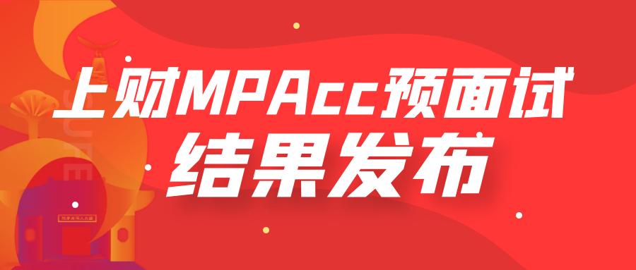 上海财经大学2022年入学MPAcc预面试(第二批)结果发布