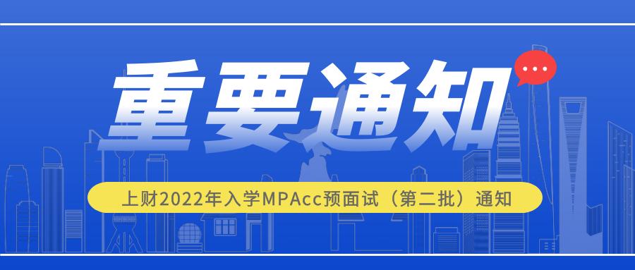 【重要通知】上海财经大学2022年入学MPAcc预面试(第二批)通知