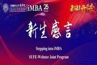 开学季 | 2021级上财iMBA新生入学感言集锦