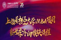 2021级上财iMBA新生入学导向活动之党史学习:百年党史路,奋斗新征程!