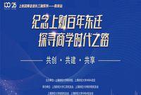 11月活动预约 | 上财iMBA名师课堂走进长三角,东迁百年特别场--南京站