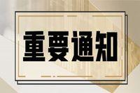 重要通知!上海交大高金金融MBA2022级提前批面试日程安排调整